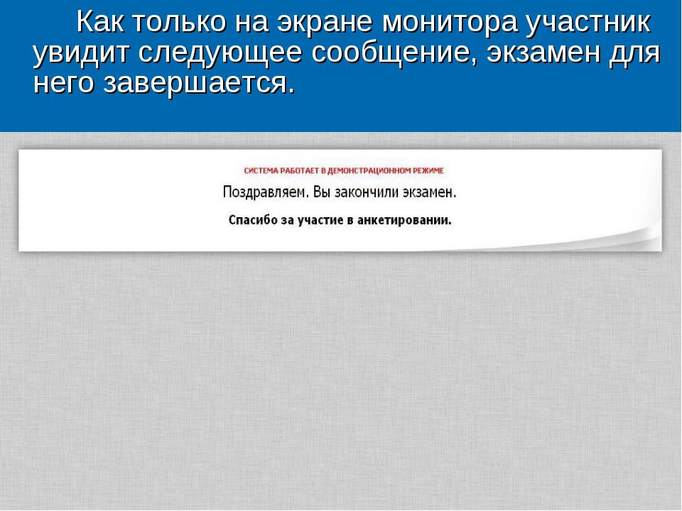 Как только на экране монитора участник увидит следующее сообщение, экзамен...