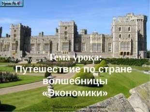 Домашнее задание §6, вопросы к уроку, р.т. с-14-15, задание-3 эк. словарь. 09