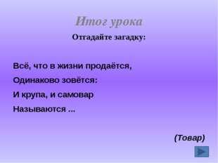 09.10. 13 Спасибо за внимание! Выполнила учитель экономики МБОУ СОШ № 2 Гладк