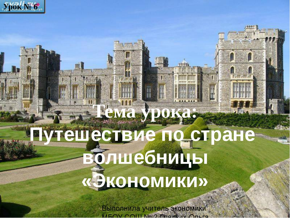 Домашнее задание §6, вопросы к уроку, р.т. с-14-15, задание-3 эк. словарь. 09...