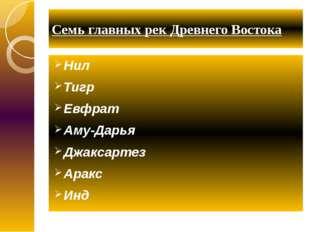 Семь главных рек Древнего Востока Нил Тигр Евфрат Аму-Дарья Джаксартез Аракс