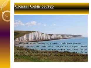 Скалы Семь сестёр Меловые скалы Семь сестер у южного побережья Англии Цепь с