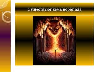 Существуют семь ворот ада