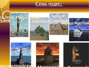 Семь чудес: пирамиды Висячие сады царицы Семирамиды Зевс Олимпийский Храм Ар