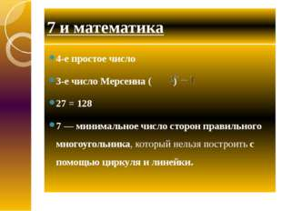 7 и математика 4-е простое число 3-е число Мерсенна ( ) 27 = 128 7 — минималь