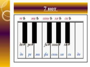 7 нот