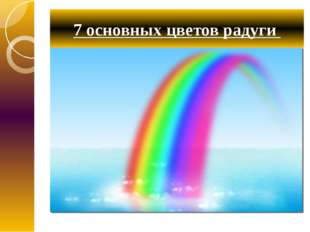 7 основных цветов радуги