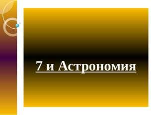 7 и Астрономия