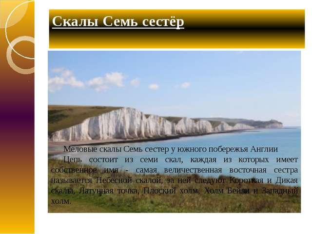 Скалы Семь сестёр Меловые скалы Семь сестер у южного побережья Англии Цепь с...