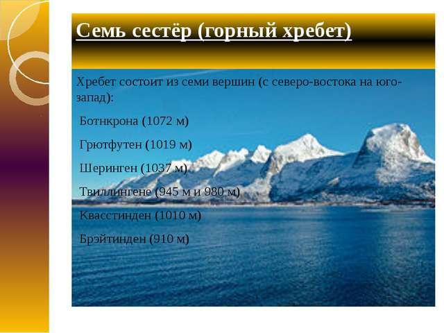 Семь сестёр (горный хребет) Хребет состоит из семи вершин (с северо-востока н...
