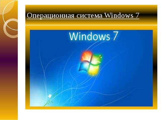Операционная система Windows 7
