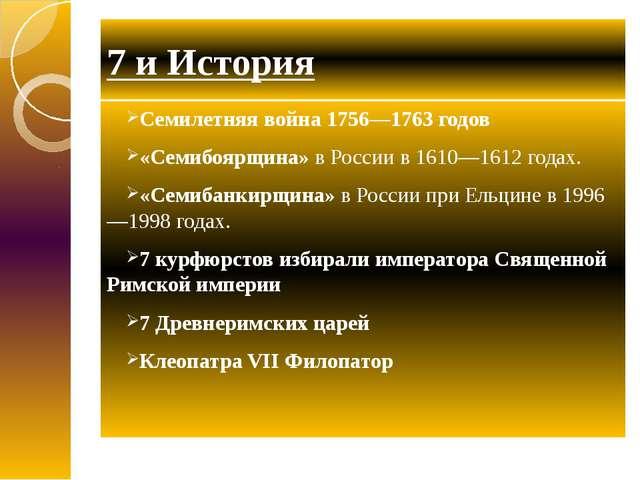 7 и История Семилетняя война 1756—1763 годов «Семибоярщина» в России в 1610—1...