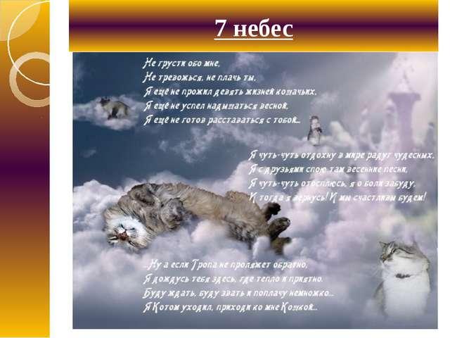 7 небес