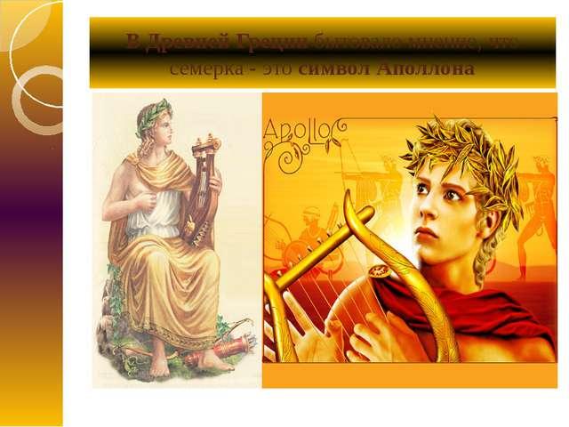 В Древней Греции бытовало мнение, что семерка - это символ Аполлона