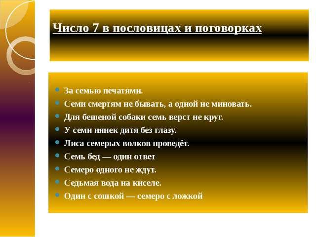Число 7 в пословицах и поговорках За семью печатями. Семи смертям не бывать,...