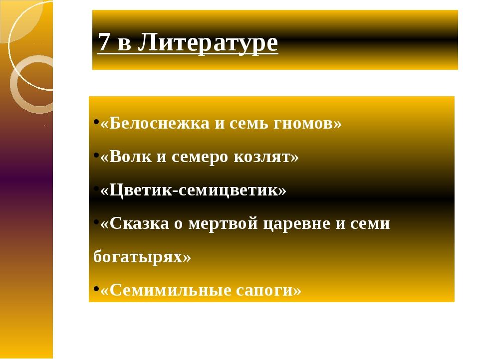 7 в Литературе «Белоснежка и семь гномов» «Волк и семеро козлят» «Цветик-семи...
