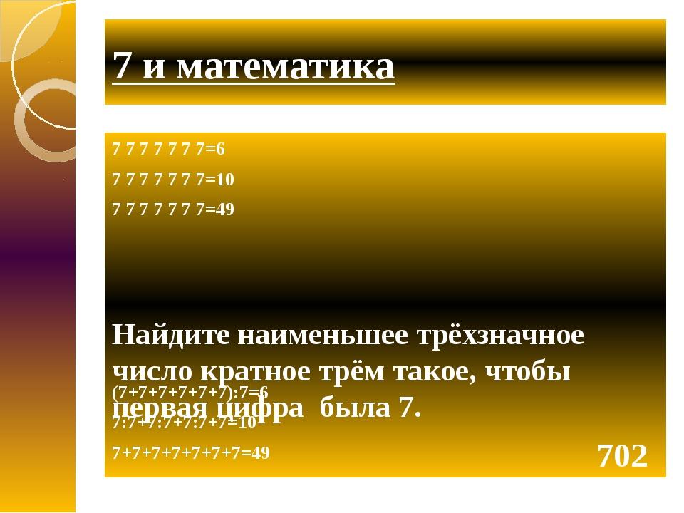 7 и математика 7 7 7 7 7 7 7=6 7 7 7 7 7 7 7=10 7 7 7 7 7 7 7=49 (7+7+7+7...