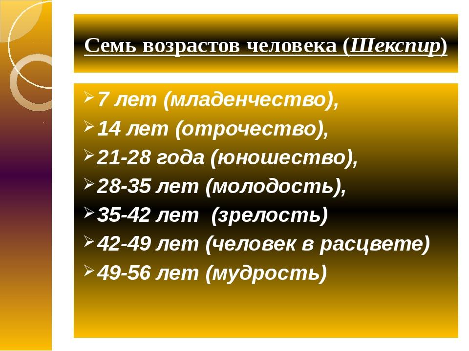 Семь возрастов человека (Шекспир) 7 лет (младенчество), 14 лет (отрочество),...