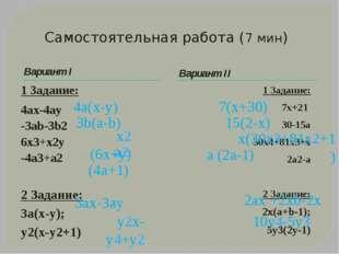 Самостоятельная работа (7 мин) Вариант I Вариант II 1 Задание: 4ax-4ay -3ab-3