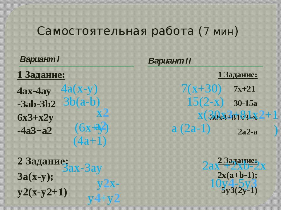 Самостоятельная работа (7 мин) Вариант I Вариант II 1 Задание: 4ax-4ay -3ab-3...