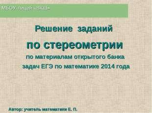 Решение заданий по стереометрии по материалам открытого банка задач ЕГЭ по ма