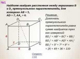Найдите квадрат расстояния между вершинами B и D1 прямоугольного параллелепип