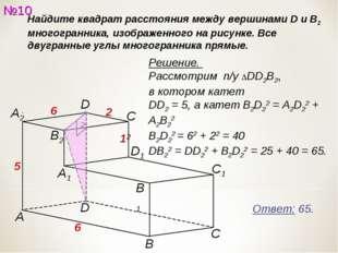 №10 Ответ: 65. Найдите квадрат расстояния между вершинами D и В2 многогранник