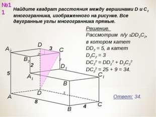 №11 Ответ: 34. Найдите квадрат расстояния между вершинами D и С2 многогранник