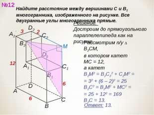 №12 Ответ: 13. Найдите расстояние между вершинами C и B2 многогранника, изобр
