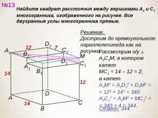 №13 Ответ: 344. Найдите квадрат расстояния между вершинами А2 и С1 многогранн
