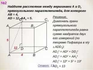 Найдите расстояние между вершинами A и D1 прямоугольного параллелепипеда, для