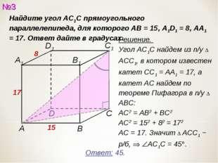 Найдите угол AC1C прямоугольного параллелепипеда, для которого AB = 15, A1D1