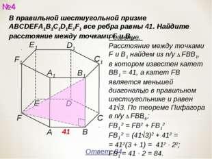 В правильной шестиугольной призме ABCDEFA1B1C1D1E1F1 все ребра равны 41. Найд