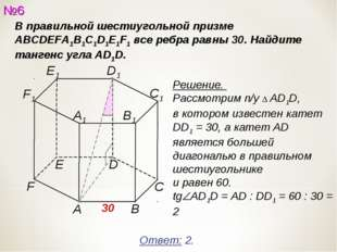 №6 Ответ: 2. В правильной шестиугольной призме ABCDEFA1B1C1D1E1F1 все ребра р