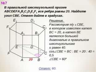 №7 Ответ: 60. В правильной шестиугольной призме ABCDEFA1B1C1D1E1F1 все ребра