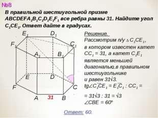 №8 Ответ: 60. В правильной шестиугольной призме ABCDEFA1B1C1D1E1F1 все ребра