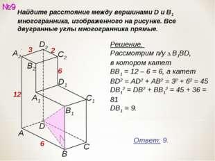 №9 Ответ: 9. Найдите расстояние между вершинами D и В1 многогранника, изображ
