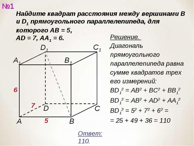 Найдите квадрат расстояния между вершинами B и D1 прямоугольного параллелепип...