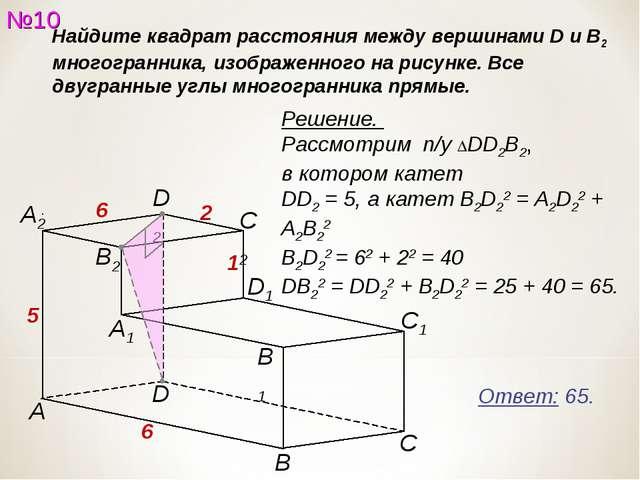 №10 Ответ: 65. Найдите квадрат расстояния между вершинами D и В2 многогранник...