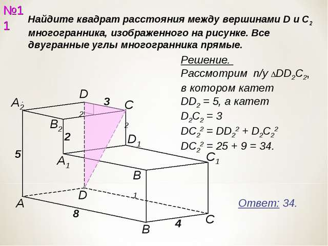 №11 Ответ: 34. Найдите квадрат расстояния между вершинами D и С2 многогранник...