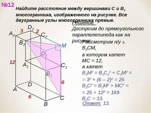 №12 Ответ: 13. Найдите расстояние между вершинами C и B2 многогранника, изобр...