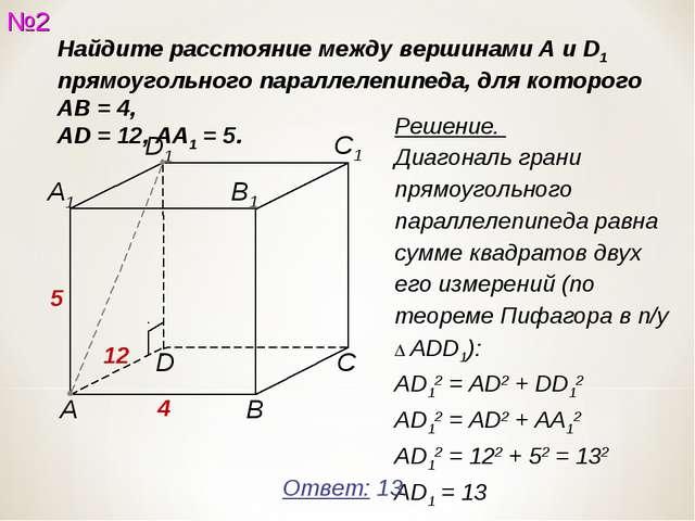Найдите расстояние между вершинами A и D1 прямоугольного параллелепипеда, для...