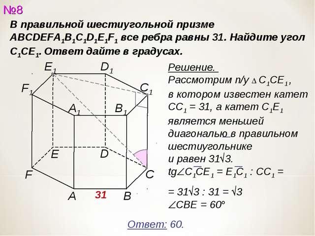 №8 Ответ: 60. В правильной шестиугольной призме ABCDEFA1B1C1D1E1F1 все ребра...