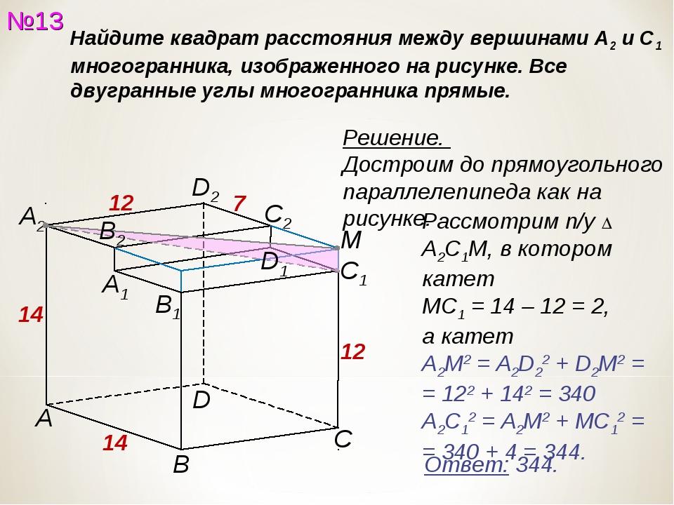 №13 Ответ: 344. Найдите квадрат расстояния между вершинами А2 и С1 многогранн...
