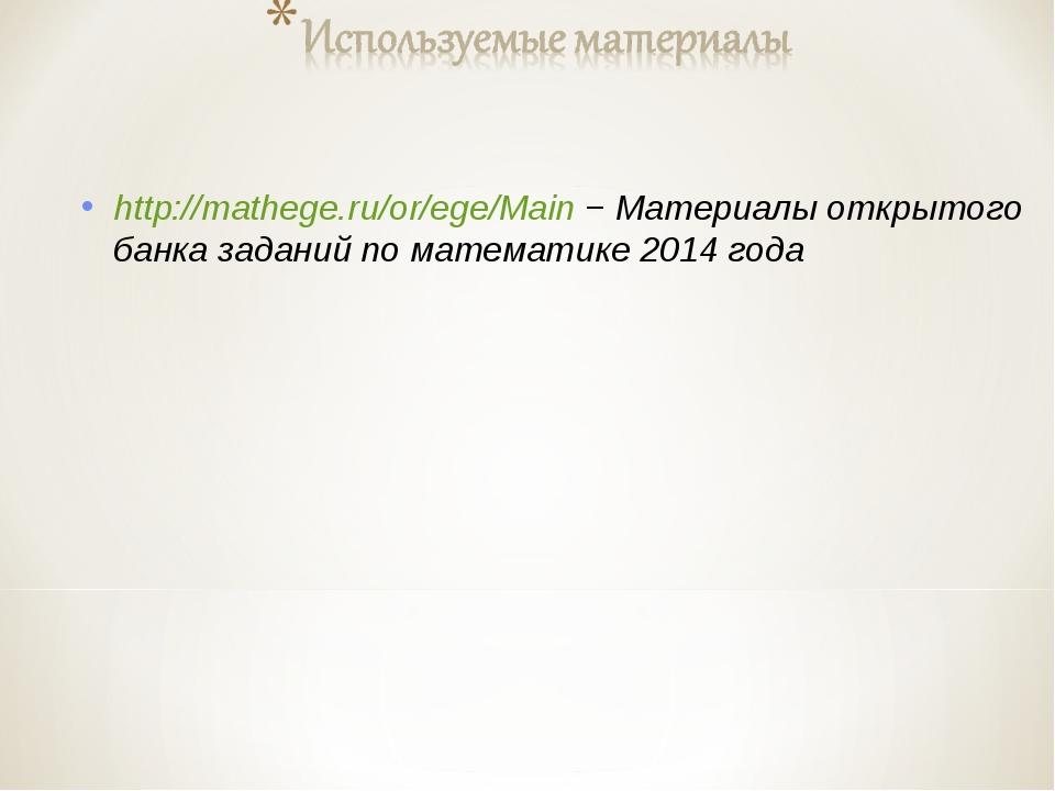 http://mathege.ru/or/ege/Main − Материалы открытого банка заданий по математи...