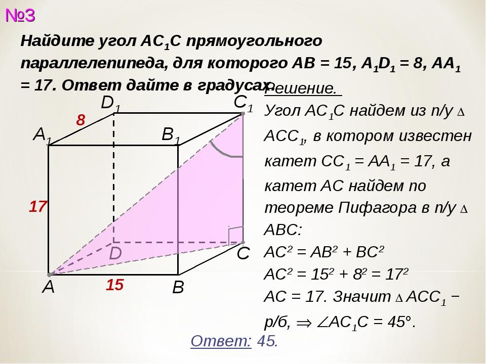 Найдите угол AC1C прямоугольного параллелепипеда, для которого AB = 15, A1D1...
