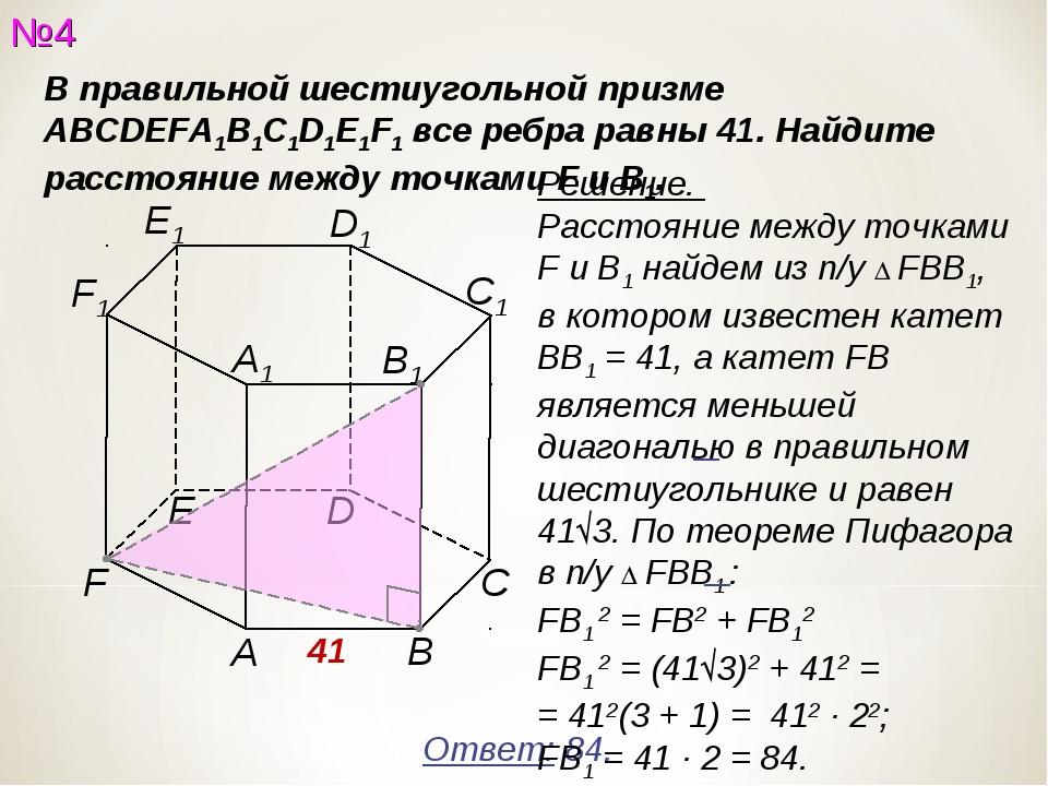 В правильной шестиугольной призме ABCDEFA1B1C1D1E1F1 все ребра равны 41. Найд...