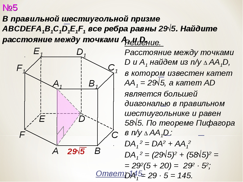№5 Ответ: 145.