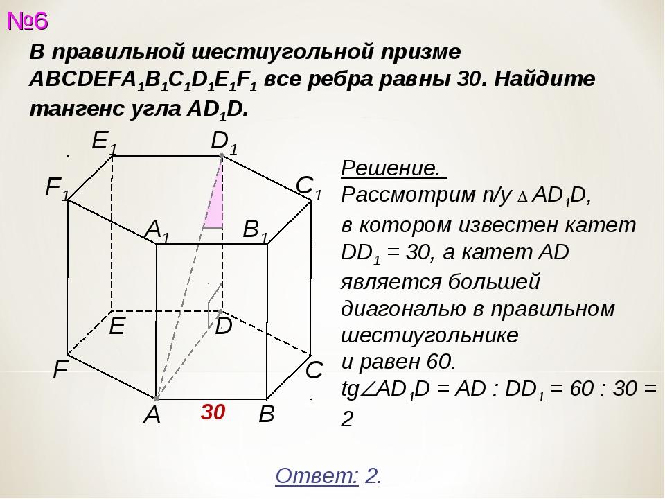 №6 Ответ: 2. В правильной шестиугольной призме ABCDEFA1B1C1D1E1F1 все ребра р...