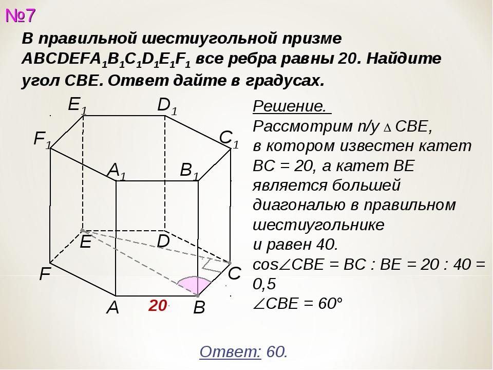 №7 Ответ: 60. В правильной шестиугольной призме ABCDEFA1B1C1D1E1F1 все ребра...